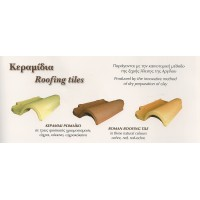 Κεραμίδια Ρωμαϊκά Τούβλα εξάοπα-δωδεκάοπα,Τουβλίνες- Κεραμίδια