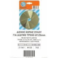 Δίσκος κοπής ξύλου για δίδυμο τροχό 115mm poggy Δίσκοι κοπής - λείανσης