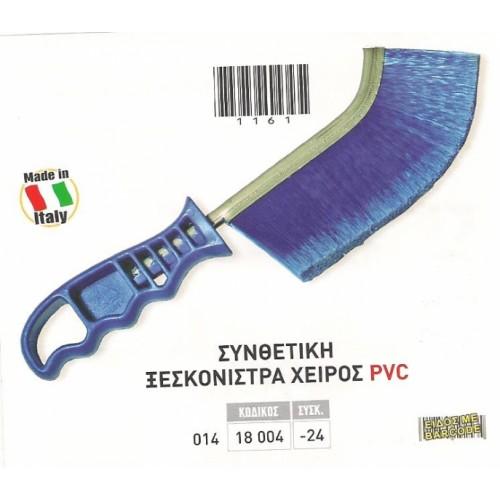ΒΟΥΡΤΣΑ ΣΥΝΘΕΤΙΚΗ ΜΑΛΑΚΗ-ΞΕΣΚΟΝΙΣΤΡΑ ΧΕΙΡΟΣ PVC Συρματόβουρτσες-καμπάνες-βούρτσες-σκούπες