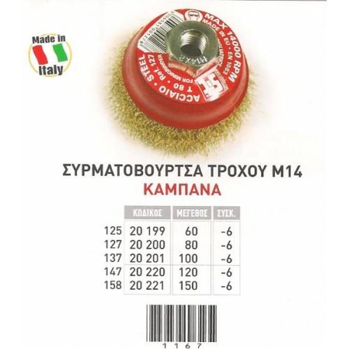 ΣΥΡΜΑΤΟΒΟΥΡΤΣΑ ΤΡΟΧΟΥ ΚΑΜΠΑΝΑ Μ14 65mm Συρματόβουρτσες-καμπάνες-βούρτσες-σκούπες
