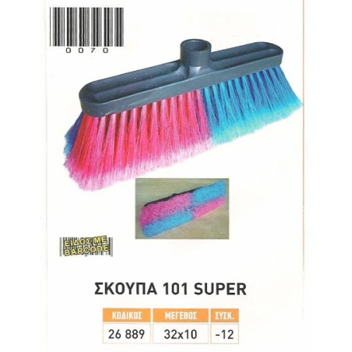 ΣΚΟΥΠΑ 101 Συρματόβουρτσες-καμπάνες-βούρτσες-σκούπες