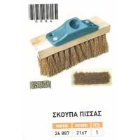 ΣΚΟΥΠΑ ΠΙΣΣΑΣ ΧΟΡΤΙΝΗ 25cm Συρματόβουρτσες-καμπάνες-βούρτσες-σκούπες