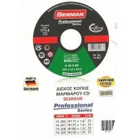 ΔΙΣΚΟΣ ΚΟΠΗΣ ΜΑΡΜΑΡΟΥ CD BRNMAN 125mm Δίσκοι κοπής - λείανσης