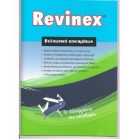 REVINEX 18kg Προσφορές Ποσοτικές Μονωτικών-Στεγανωτικών-Οικοδομικών-Χρωμάτων-Καυσόξυλων